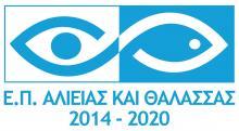 Ειδική Υπηρεσία Διαχείρισης Ε.Π. Αλιείας και Θάλασσας (R)